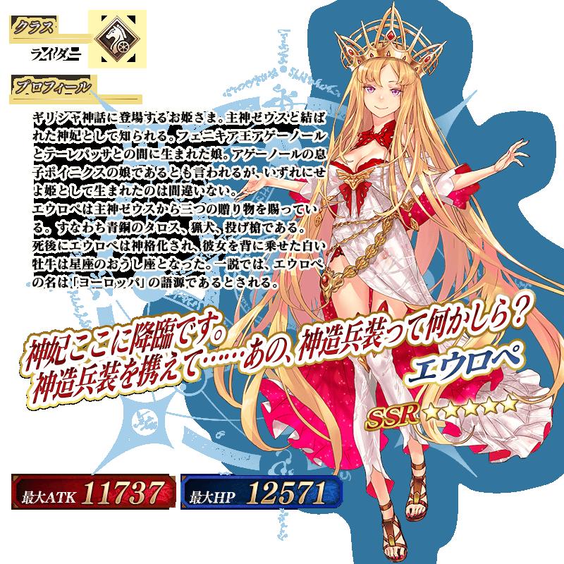 servant_details_l_02.png