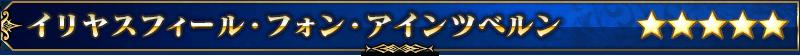 servant_title_01.png