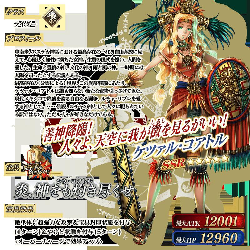 servant_details_l_07.png