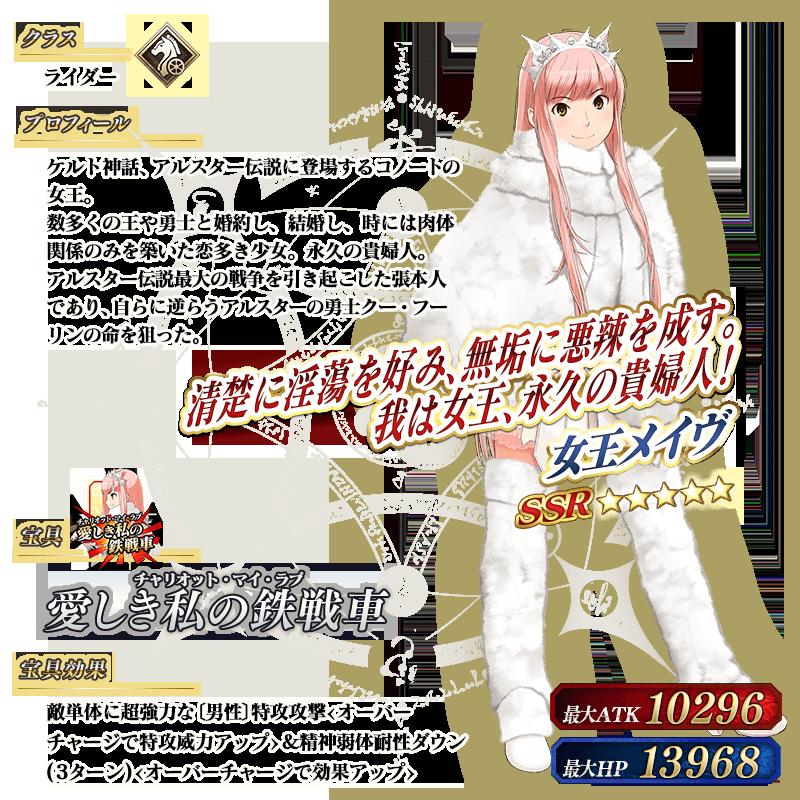 servant_details_l_12.png