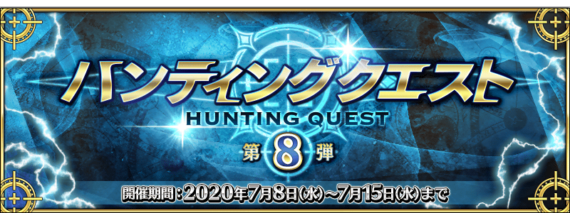 huntingquest08