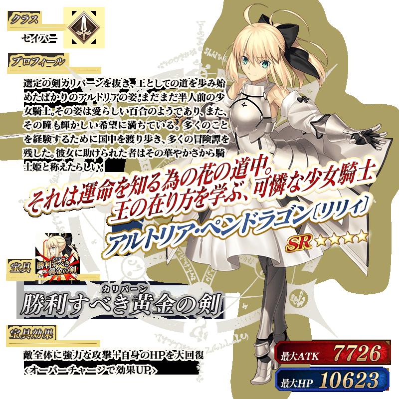 servant_details_l_01.png