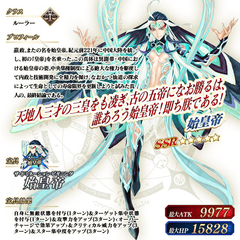 servant_details_l_05.png