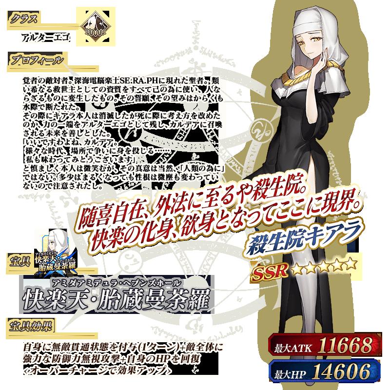 servant_details_l_06.png