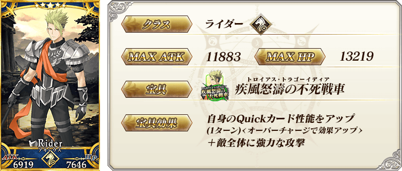 servant_details_05.png