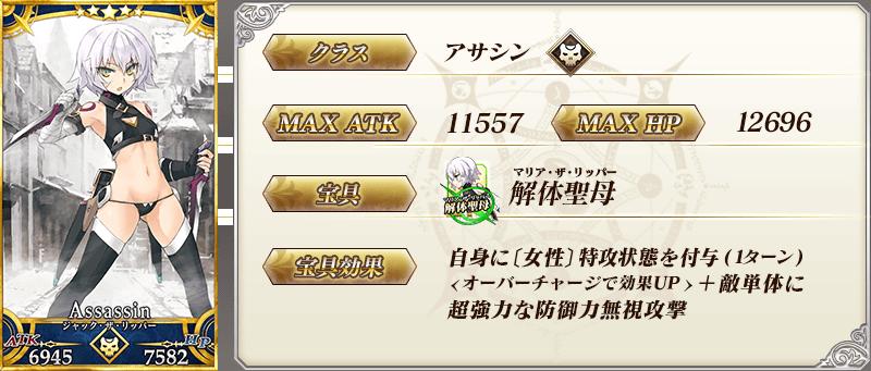 servant_details_06.png