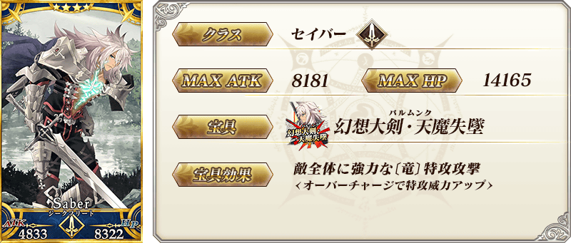 servant_details_07.png