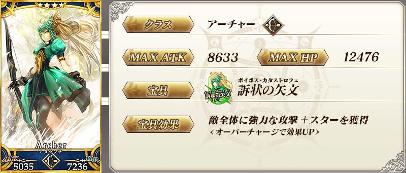 servant_details_08.png