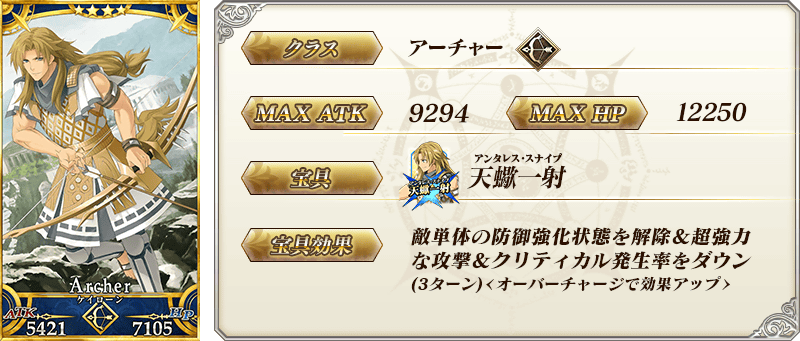 servant_details_09.png