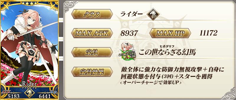 servant_details_10.png