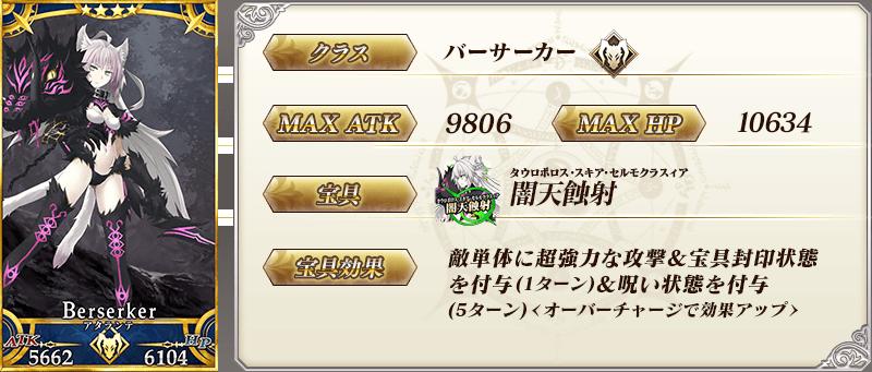 servant_details_11.png