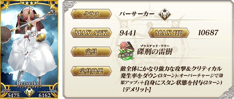 servant_details_12.png