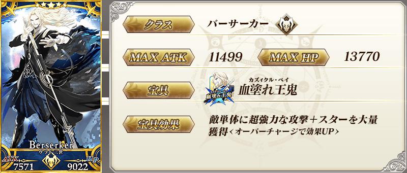 servant_details_14.png
