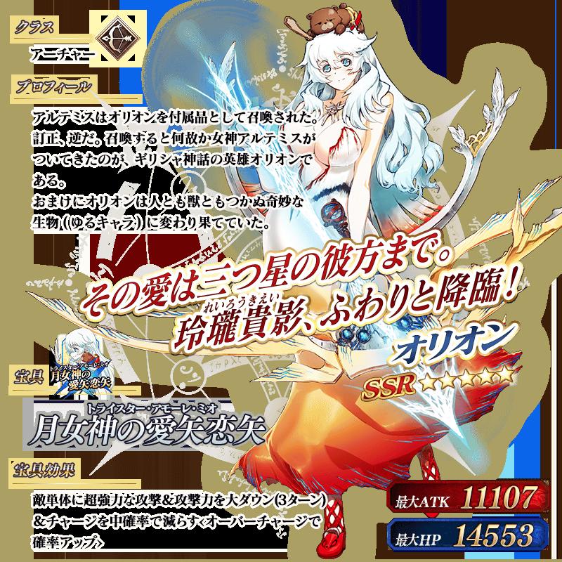 servant_details_l_04.png