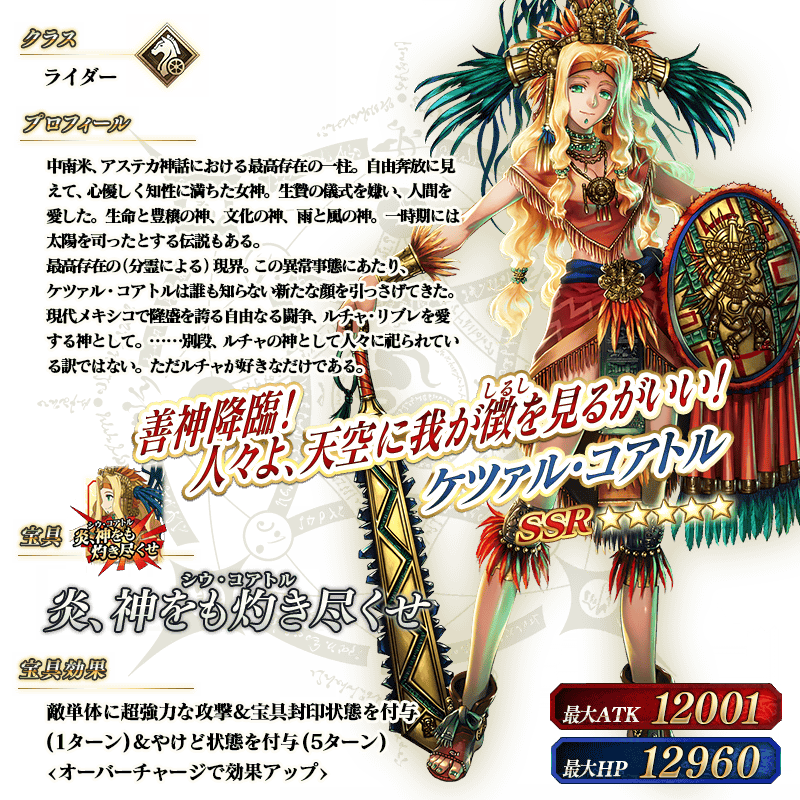 servant_details_l_13.png