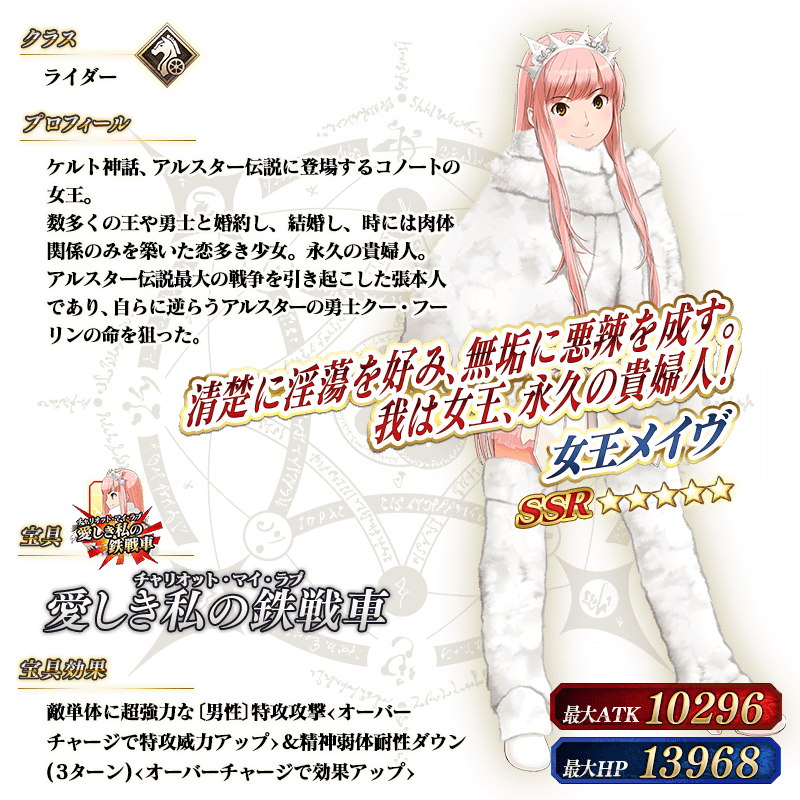 servant_details_l_14.png