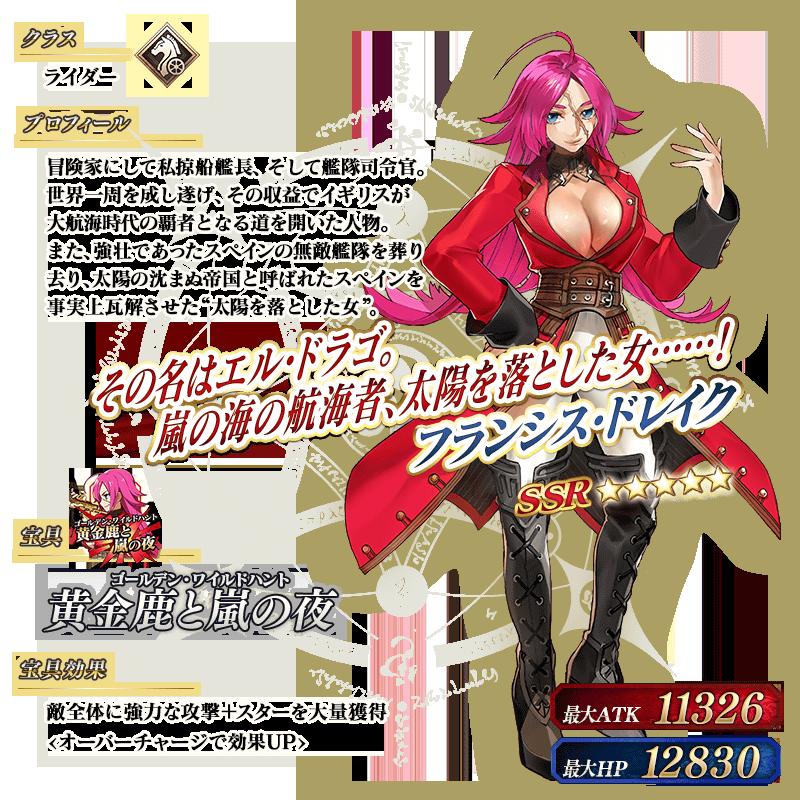 servant_details_l_15.png