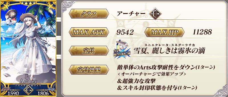 servant_details_02.png
